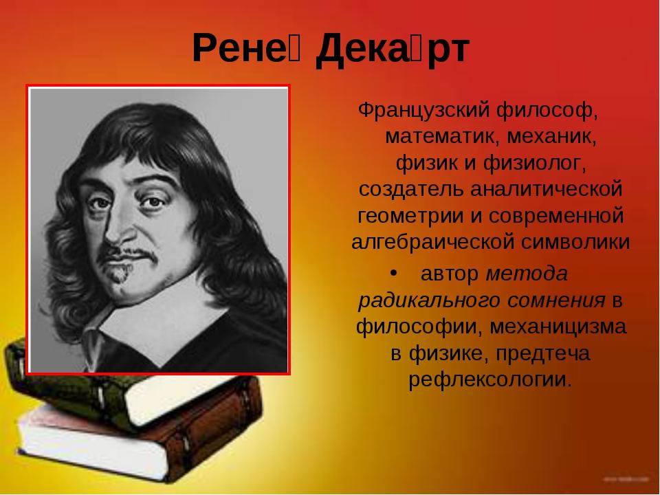 Рене́ Дека́рт Французский философ, математик, механик, физик и физиолог, созд...