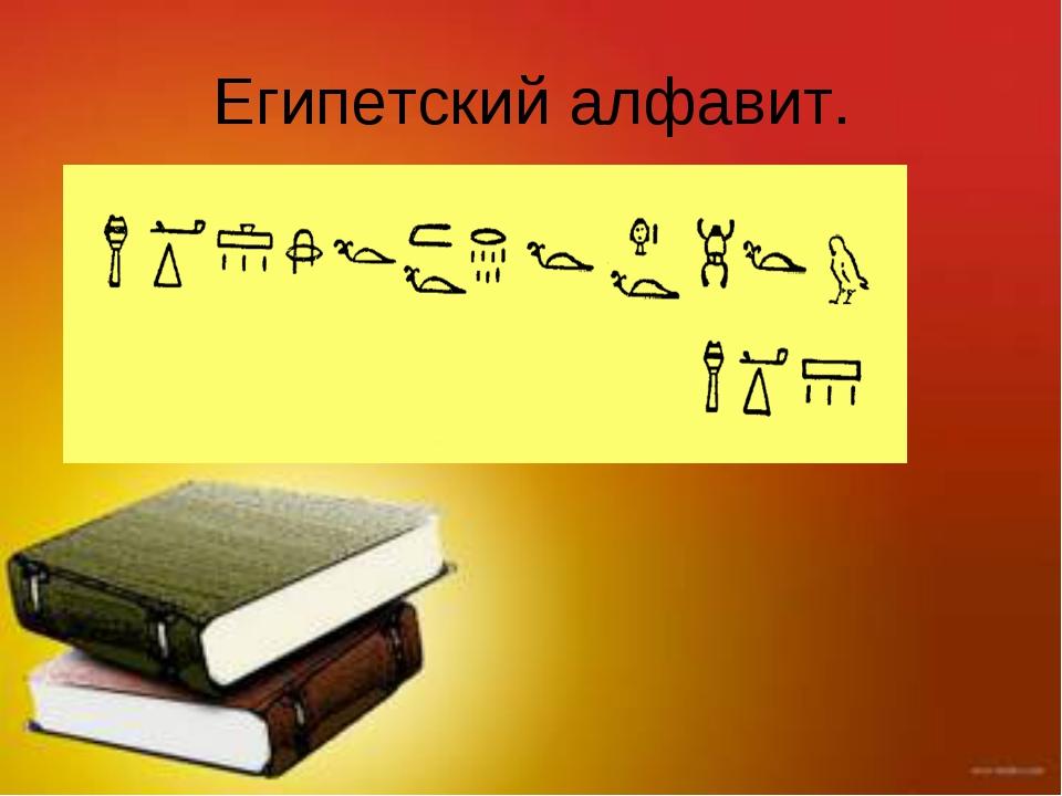 Египетский алфавит.