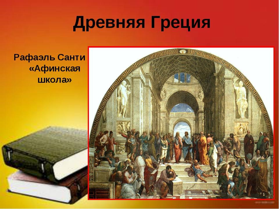 Древняя Греция Рафаэль Санти «Афинская школа»