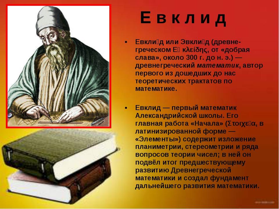 Евкли́д или Эвкли́д (древне-греческом Εὐκλείδης, от «добрая слава», около 300...