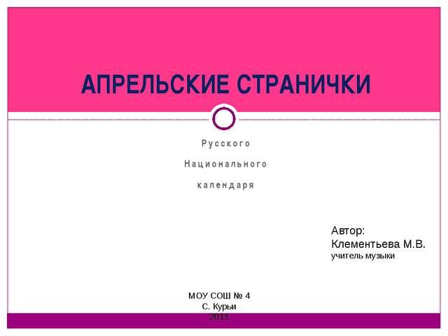 Русского Национального календаря АПРЕЛЬСКИЕ СТРАНИЧКИ Автор: Клементьева М.В....