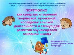 Муниципальное казенное общеобразовательное учреждение Старо - Тартасская осно