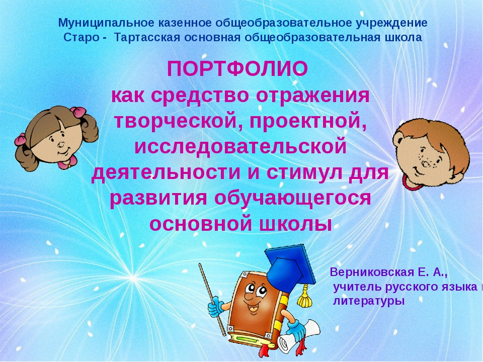 Муниципальное казенное общеобразовательное учреждение Старо - Тартасская осно...