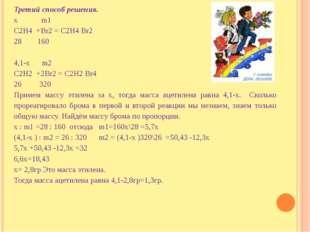Третий способ решения. х m1 С2Н4 +Вr2 = С2Н4 Вr2 28 160  4,1-х m2 С2Н2 +2Вr2