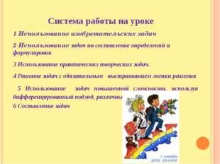 Система работы на уроке 1 Использование изобретательских задач 2 Использовани