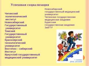 Читинский политехнический институт Новосибирский Государственный университет