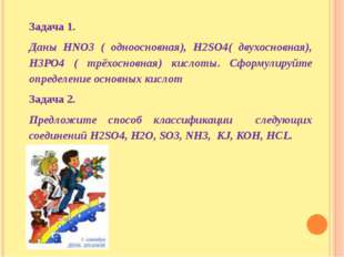 Задача 1. Даны НNО3 ( одноосновная), Н2SО4( двухосновная), Н3РО4 ( трёхосновн