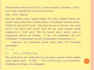Неизвестный металл массой 13,5 грамм вступил в реакцию с 16,8 л. (н.у.) хлора