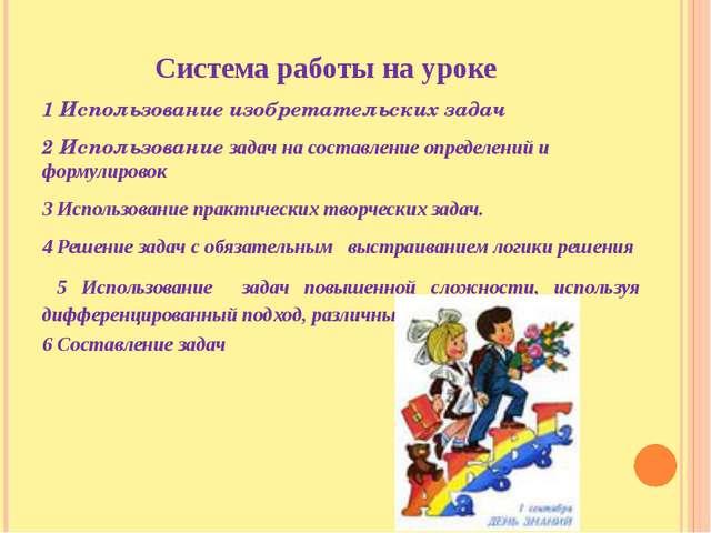 Система работы на уроке 1 Использование изобретательских задач 2 Использовани...