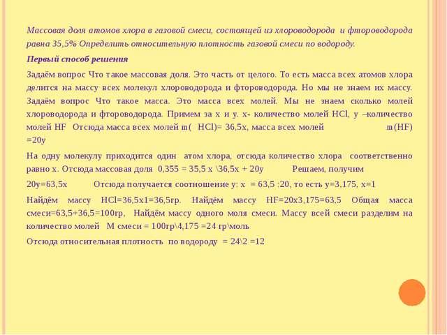 Массовая доля атомов хлора в газовой смеси, состоящей из хлороводорода и фтор...