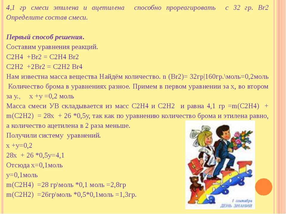 4,1 гр смеси этилена и ацетилена способно прореагировать с 32 гр. Вr2 Определ...