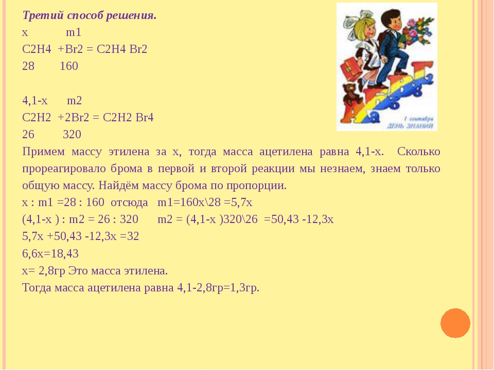 Третий способ решения. х m1 С2Н4 +Вr2 = С2Н4 Вr2 28 160  4,1-х m2 С2Н2 +2Вr2...