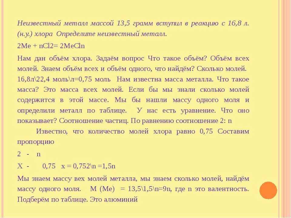 Неизвестный металл массой 13,5 грамм вступил в реакцию с 16,8 л. (н.у.) хлора...
