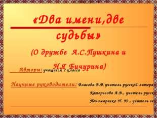 Авторы: учащиеся 7 класса Научные руководители: Власова В.В, учитель русской
