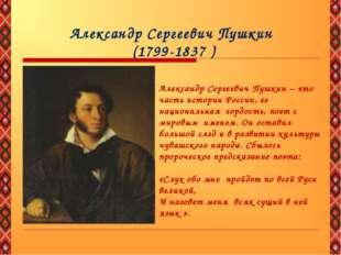 Александр Сергеевич Пушкин – это часть истории России, ее национальная гордо