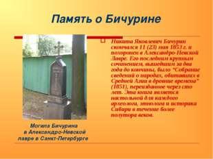 Память о Бичурине Никита Яковлевич Бичурин скончался 11 (23) мая 1853 г. и по