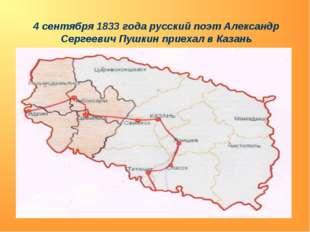 4 сентября 1833 года русский поэт Александр Сергеевич Пушкин приехал в Казань