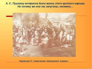 Картина Н. Сверчкова «Крещение чуваш» А. С. Пушкину интересна была жизнь этог