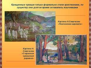 Картина Н.Сверчкова «Поклонение киремети» Картина Н. Сверчкова «Старинная чу