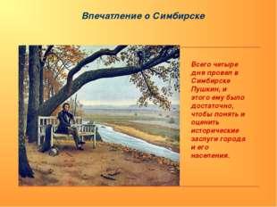 Всего четыре дня провел в Симбирске Пушкин, и этого ему было достаточно, чтоб