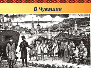 Проезжая по этому гостеприимному краю, А.С. Пушкин делал записи. Они очень на