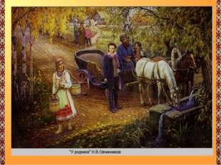 « Ехал Пушкин и знаменитой Березовой дорогой, где слева от трассы расположено