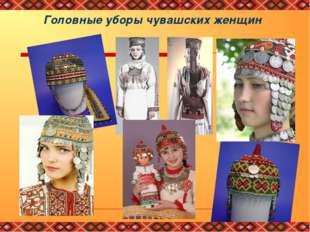 Головные уборы чувашских женщин