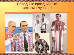 Народные праздничные костюмы чувашей