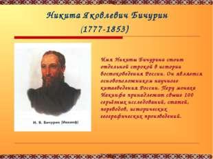 Никита Яковлевич Бичурин Имя Никиты Бичурина стоит отдельной строкой в истори