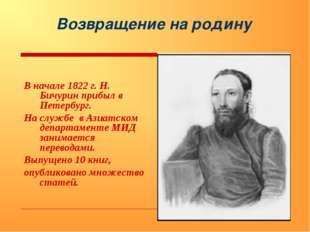 Возвращение на родину В начале 1822 г. Н. Бичурин прибыл в Петербург. На служ