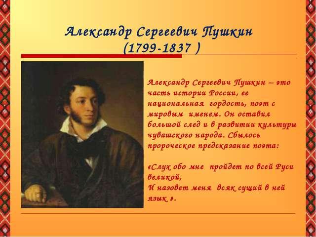Александр Сергеевич Пушкин – это часть истории России, ее национальная гордо...
