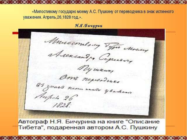 «Милостивому государю моему А.С. Пушкину от переводчика в знак истинного ува...