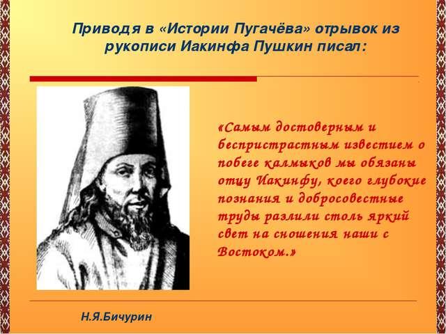 «Самым достоверным и беспристрастным известием о побеге калмыков мы обязаны о...