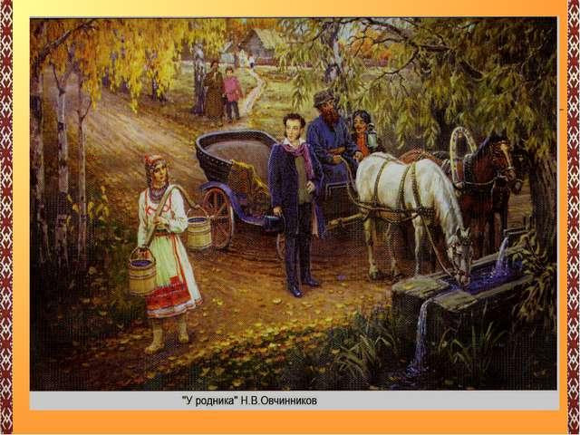 « Ехал Пушкин и знаменитой Березовой дорогой, где слева от трассы расположено...