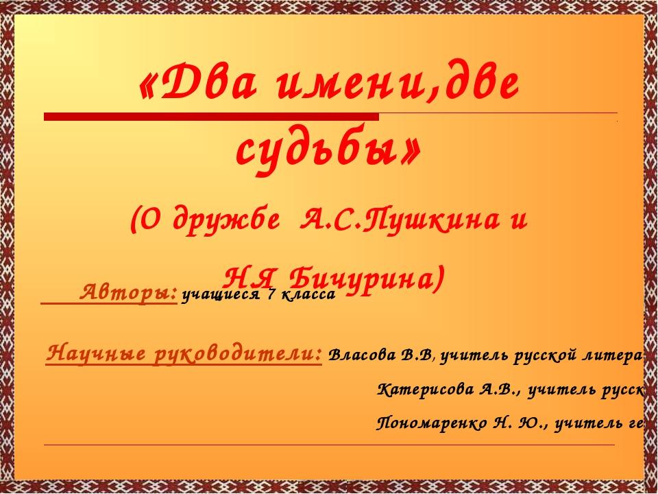 Авторы: учащиеся 7 класса Научные руководители: Власова В.В, учитель русской...