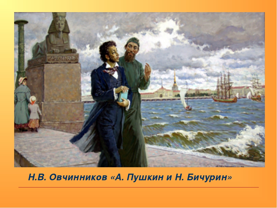 Н.В. Овчинников «А. Пушкин и Н. Бичурин»