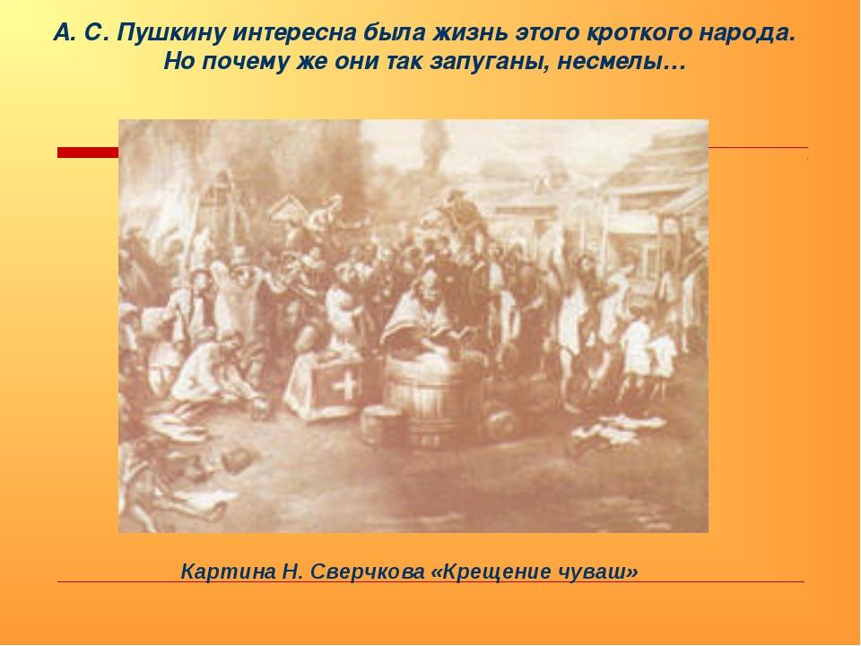Картина Н. Сверчкова «Крещение чуваш» А. С. Пушкину интересна была жизнь этог...
