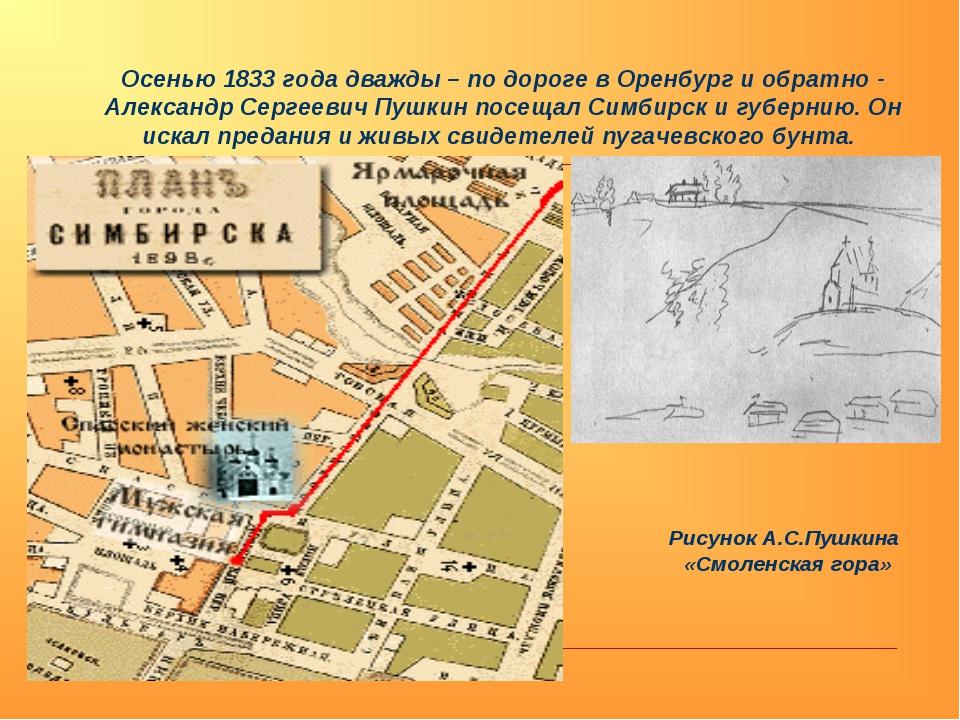 Осенью 1833 года дважды – по дороге в Оренбург и обратно - Александр Сергееви...