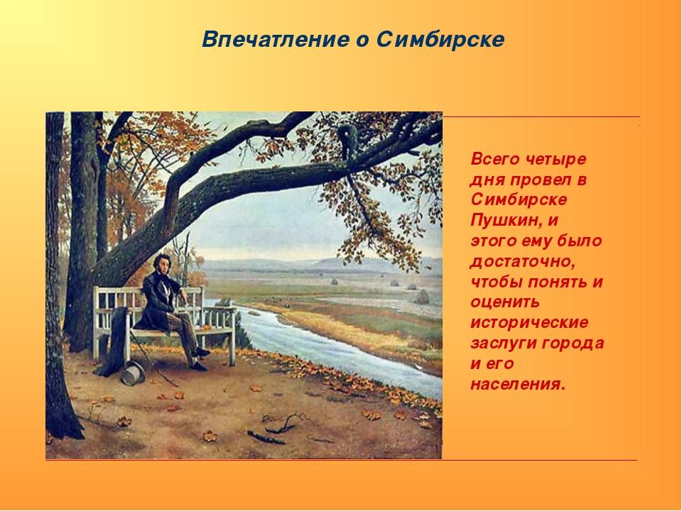 Всего четыре дня провел в Симбирске Пушкин, и этого ему было достаточно, чтоб...