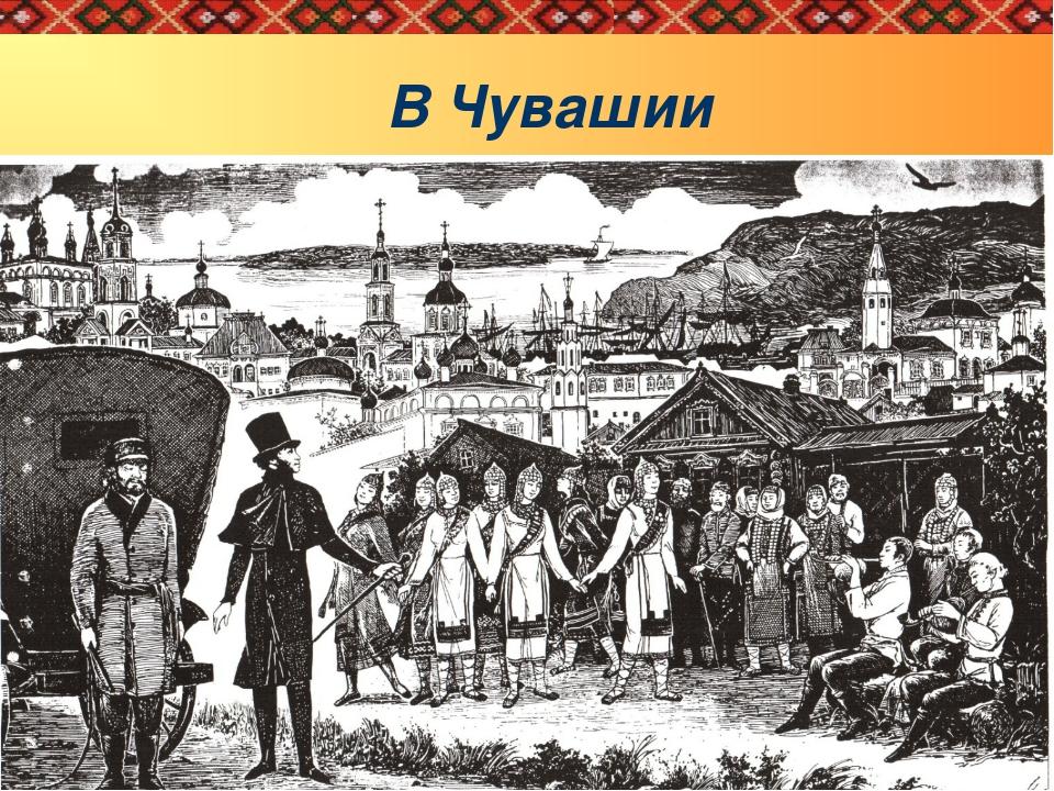 Проезжая по этому гостеприимному краю, А.С. Пушкин делал записи. Они очень на...
