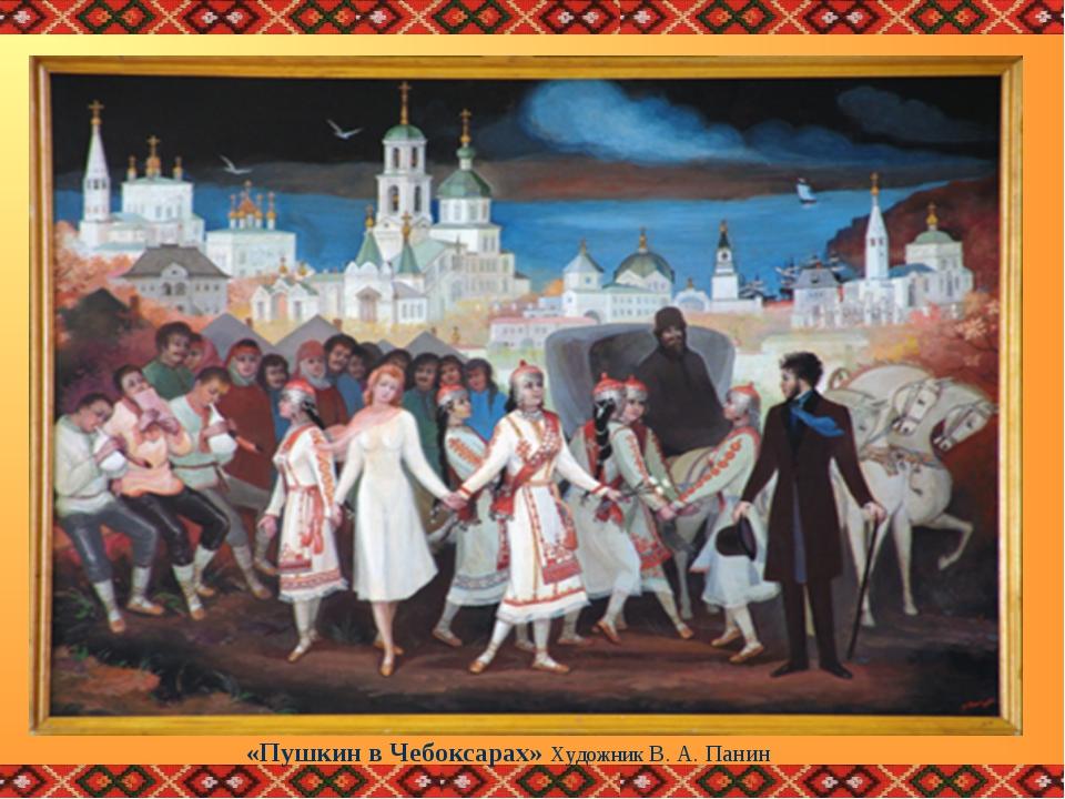«Пушкин в Чебоксарах» Художник В. А. Панин