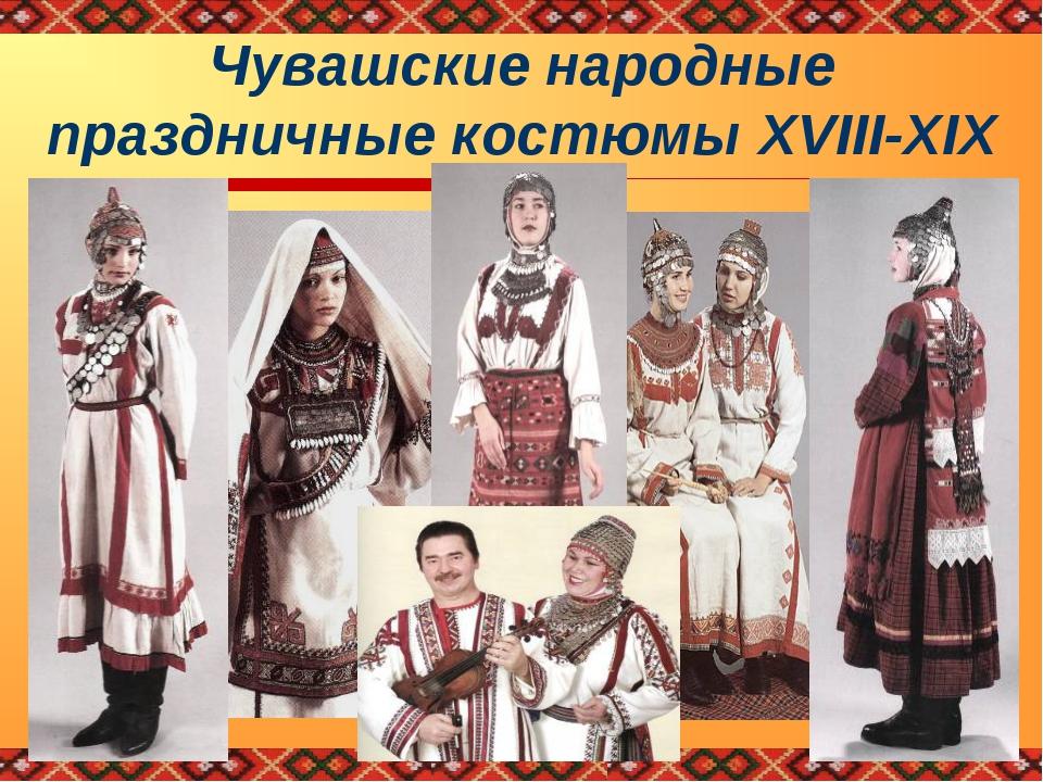 Чувашские народные праздничные костюмы XVIII-XIX веков