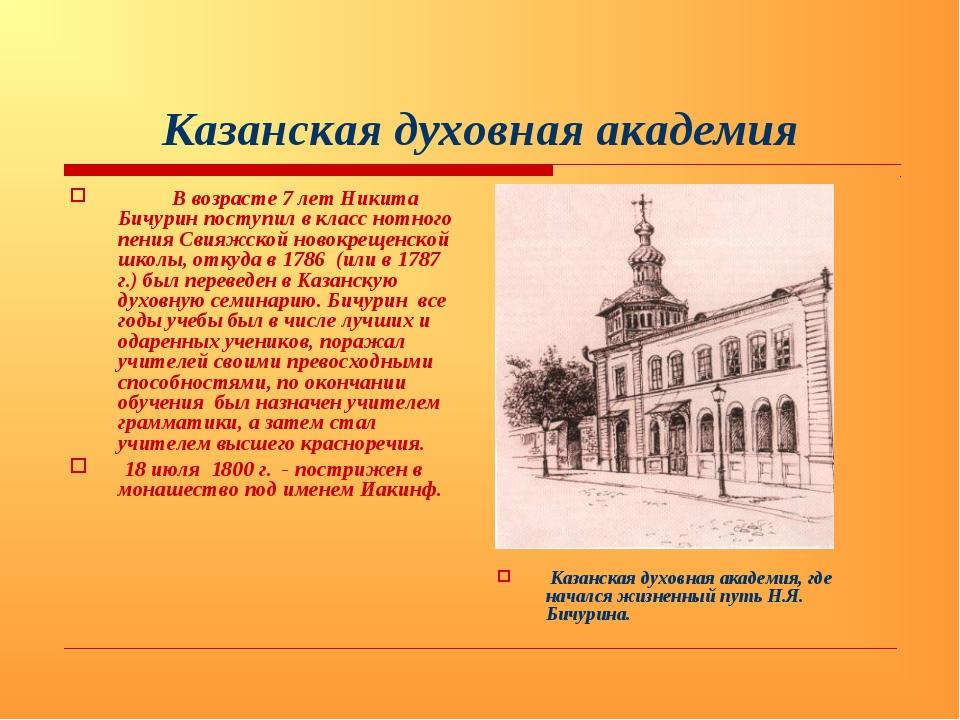 Казанская духовная академия  В возрасте 7 лет Никита Бичурин посту...