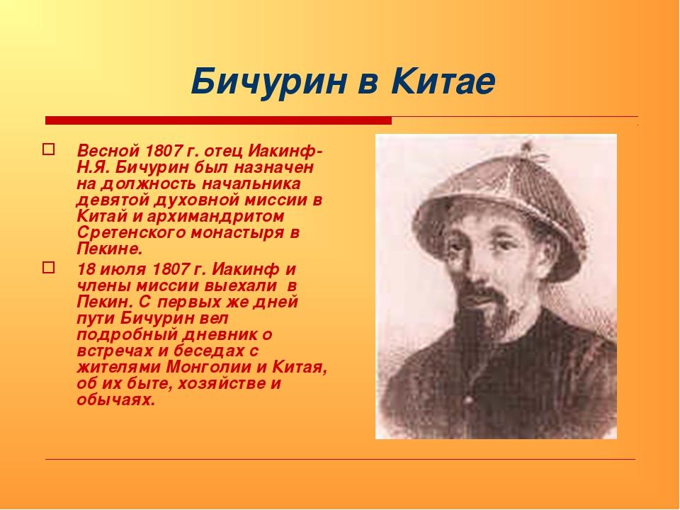 Бичурин в Китае Весной 1807 г. отец Иакинф- Н.Я. Бичурин был назначен на долж...