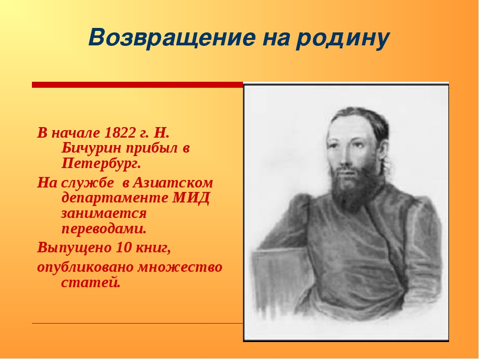 Возвращение на родину В начале 1822 г. Н. Бичурин прибыл в Петербург. На служ...