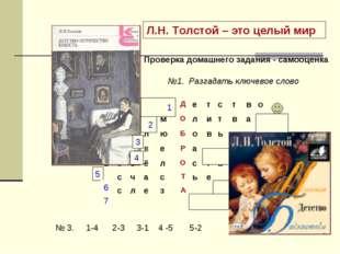 * Л.Н. Толстой – это целый мир Проверка домашнего задания - самооценка 1 2 5