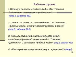 * Работа в группах 1.Почему в рассказе «Бедные люди» Л.Н. Толстой даёт имена