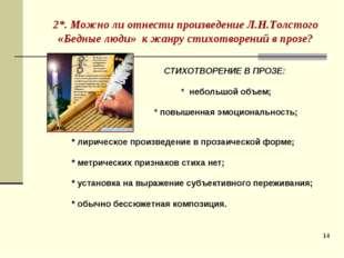 * 2*. Можно ли отнести произведение Л.Н.Толстого «Бедные люди» к жанру стихот