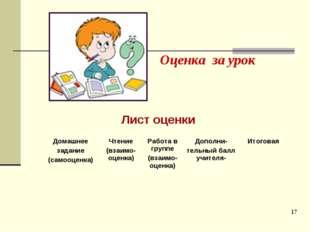* Оценка за урок Лист оценки Домашнее задание (самооценка)Чтение (взаимо-оце