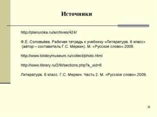 * Источники http://planuroka.ru/archives/424/ Ф.Е. Соловьёва. Рабочая тетрадь